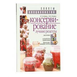 Книги о консервировании