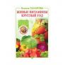 Книга «Живые витамины круглый год. Лучшие рецепты консервирования»