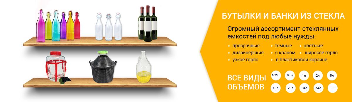бутылки и банки из стекла для самогоноварения